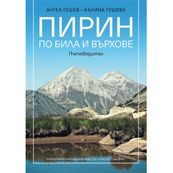 ПИРИН ПО БИЛА И ВЪРХОВЕ - пътеводител