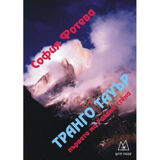 Транго Тауър: Първата ми Голяма стена