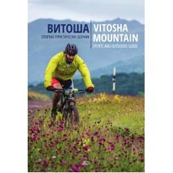 Витоша - спортно-туристически сборник